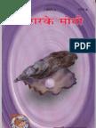 Sagar Ke Moti - Swami Ramsukhdas Ji - Gita Press, Gorakhpur