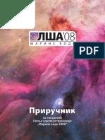 Prirucnik Za Polaznike Skole Astronomije