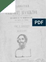 ΓΡΑΜΜΑΤΙΚΗ ΤΗΣ ΟΜΗΡΙΚΗΣ ΔΙΑΛΕΚΤΟΥ (ΕΥΑΓ. ΚΟΦΙΝΙΩΤΟΥ, ΕΝ ΑΘΗΝΑΙΣ 1885)