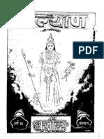 Dharm-Ank - Kalyaan - Hanuman Prasad Ji Poddar Bhaiji ,Gita Press , Gorakhpur