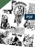 Bhakti Ank - Hanuman Prasad Poddar - Bhaiji Gita Press gorakhpur