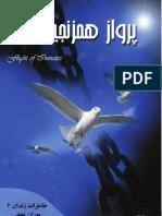 Book by Poran Najafiكتاب پوران نجفي