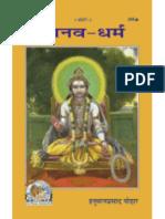 Manav dharm - Hanuman Prasad Poddar Bhaiji - Gita Press
