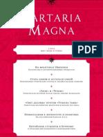 Tartaria Magna Научный журнал Тартария Магна №1-2011