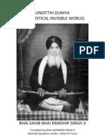 Unditthi Duniya-Bhai Randhir Singh Ji