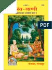 Sant Vani Dhai Hajar Anmol Bol - Hanuman Prasad Poddar Bhaiji