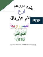 awfaq