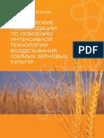 Шаганов И.А. Практические рекомендации по освоению интенсивной технологии возделывания озимых зерновых культур.pdf