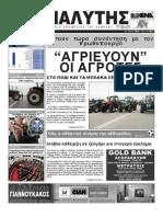 Εφημερίδα Αναλυτής 11-2-2013