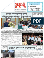 Yadanarpon Newspaper (11-2-2013)