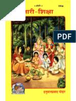 Naari Ka Samarpan Hindi Pdf