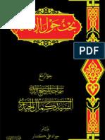 بحث حول الإمامة  حوار مع المرجع الديني السيد كمال الحيدري  بقلم جواد علي كسار