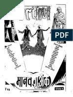 Manavta Ank - Kalyan - Hanuman Prasad Poddar Bhaiji