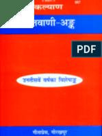 Sant Vani Ank- Kalyan - Hanuman Prasad Poddar- Bhaiji