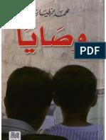وصايا - محمد الرطيان