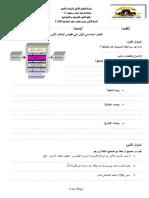 إمتحان السداسي الأول  في مقياس الإعلام الآلي جامعة فرحات عباس سطيف -2-الهضاب