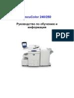 DocuColor 240 250 TI Rus