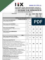 Прайс-лист Мистер Микс 29.01.13 на печать