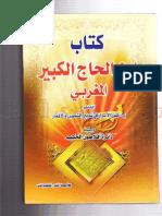 كتاب إبن الحاج الكبير المغربي