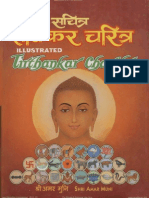 Tirthankar Charitra 002582