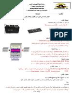تصحيح إمتحان السداسي الأول  في مقياس الإعلام الآلي جامعة فرحات عباس سطيف -2-الهضاب