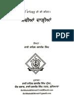 sacheeaa-daareeaa-Bhai Randhir Singh Ji