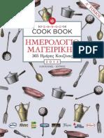 Ημερολόγιο Μαγειρικής, Α Τόμος.pdf