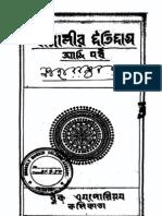বাঙ্গালীর ইতিহাস আদি পর্ব - নীহাররঞ্জন রায় Bangalir Itihas - Niharranjan Roy
