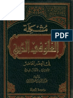 مشكلة الغلو في الدين في العصر الحاضر - عبدالرحمن معلا اللويحق (ط2) مؤسسة الرسالة ، دكتوراة