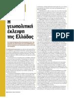 Γ. Μούρτος - Η Γεωπολιτική έκλειψη της Ελλάδας