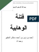 Fitnat alWahabiah  [فتنة الوهابية[لمفتي السادة الشافعية بمكة المعظمة