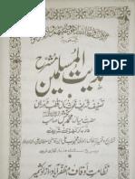 Hidayat ul Muslimeen Maroof bihi Rad e Wahabiat by Mian Muhammad Baksh