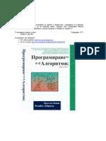 Nakov Dobrikov Programming++Algorithms eBook 10 Feb 2013