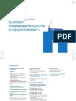 Customer Guide 2012