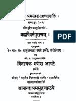 Brahmavaivarta Puranam Volume 1 [Ananda Asrama, 1935].pdf
