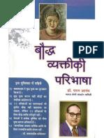 Definition of a Buddhist (Hindi)