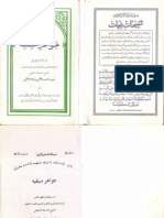 Jawaahir e Saifiya