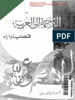 الترجمة إلى العربية.. قضايا وآراء (بشير العيسوى)0