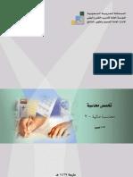 محاسبة مالية- 2