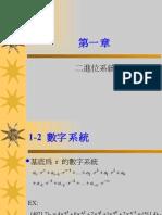 數位邏輯設計 chap01 2005