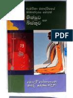 ඇමරිකා මහද්වීපයේ කතාන්දරය හෙවත් භික්ෂුව සහ බිස්කුව / Kolat Senanayake  Bikshuwa and Biskuwa  / කොලට් සේනානායක සහ නාරද කරුණාතිලක