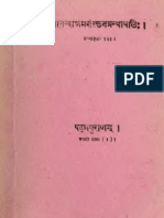 Padma Puranam Volume 1 [Anandaashrama, 1893].pdf