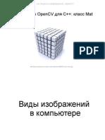 39388301-Лекции-OpenCV-3-Класс-Mat