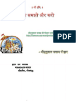Bhagwat Katha In Hindi Pdf