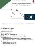39832758-Лекции-OpenCV-4-Работа-с-каналами-пороговая-обработка-заливка