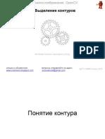 44527812-Лекции-OpenCV-6-Выделение-контуров