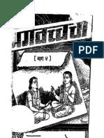 Bhagwaccharcha 4 - Hanuman Prasad Poddar - Bhaiji , Gita press, Gorakhpur