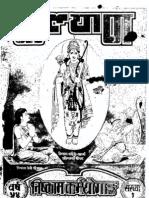 Nishkam Karm Yogank - Kalyan - 1980 - Gita Press Gorakhpur