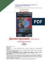 Елена Гурко_Жак Деррида