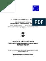 Προστασία_και_διαχείρηση_ψηφιακών_πνευματικών_δικαιωμάτων.pdf